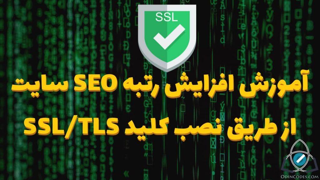آموزش تصویری دریافت و نصب ssl رایگان در cpanel تبدیل HTTP به HTTPS در وردپرس و آموزش نصب ssl در وب سایت وردپرس گواهينامه SSL چيست اهمیت نصب قفل روی وب سایت