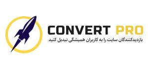 دانلود افزونه Convert pro نمایندگی رسمی کانورت پرو آخرین نسخه با آپدیت اکتیوایمیل مارکتینگ با قابلیت تبدیل بازدیدکنندگان به مشتریان همیشگی وب سایت وردپرس