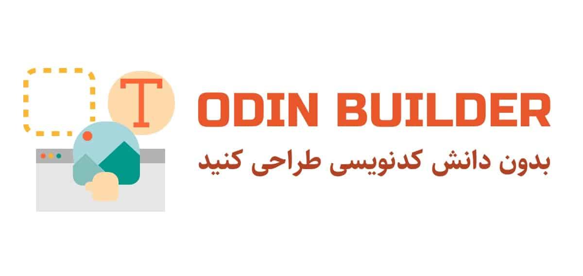 ODIN BUILDER - ODIN CODES