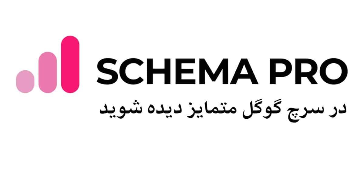 schema-PRO-odincodes