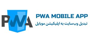 خرید پکیج و برنامه کامل تبدیل وبسایت به اپلیکیشن موبایل pwa