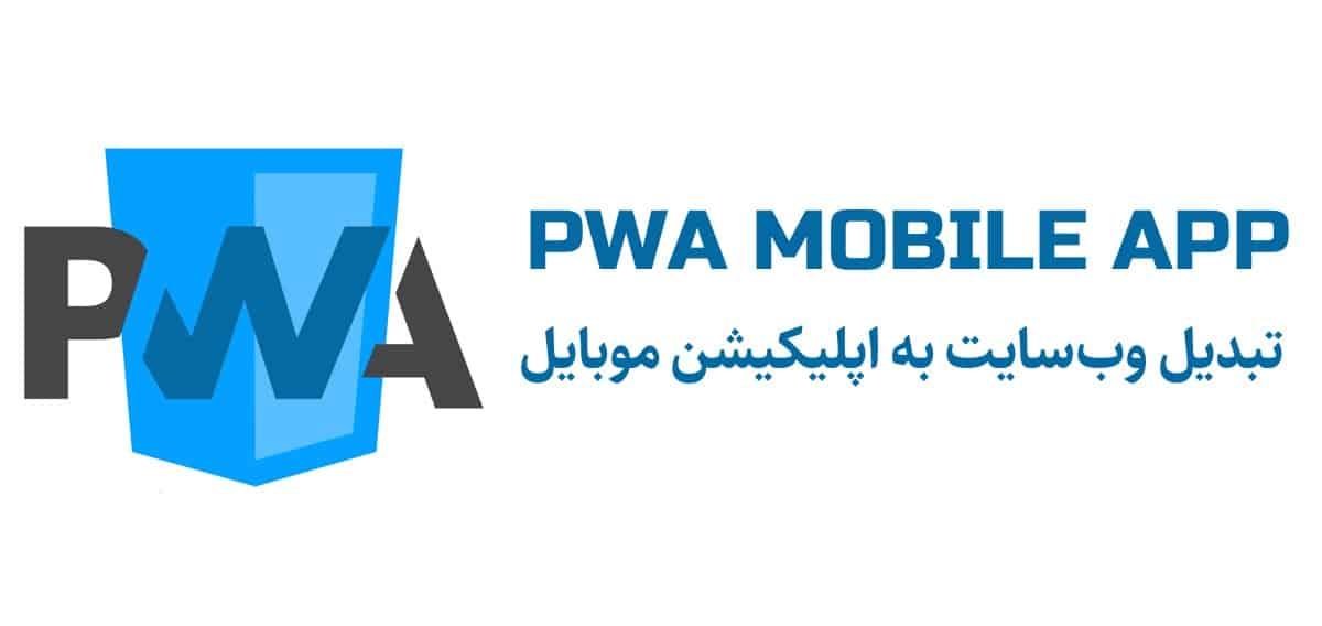خرید قانونی وب اپلیکیشن موبایل PWA اپلیکیشن پیش رونده با سرعت بالا بصورت مستقیم برنامه تبدیل وب سایت به اپلیکیشن به راحتی و با سرعت