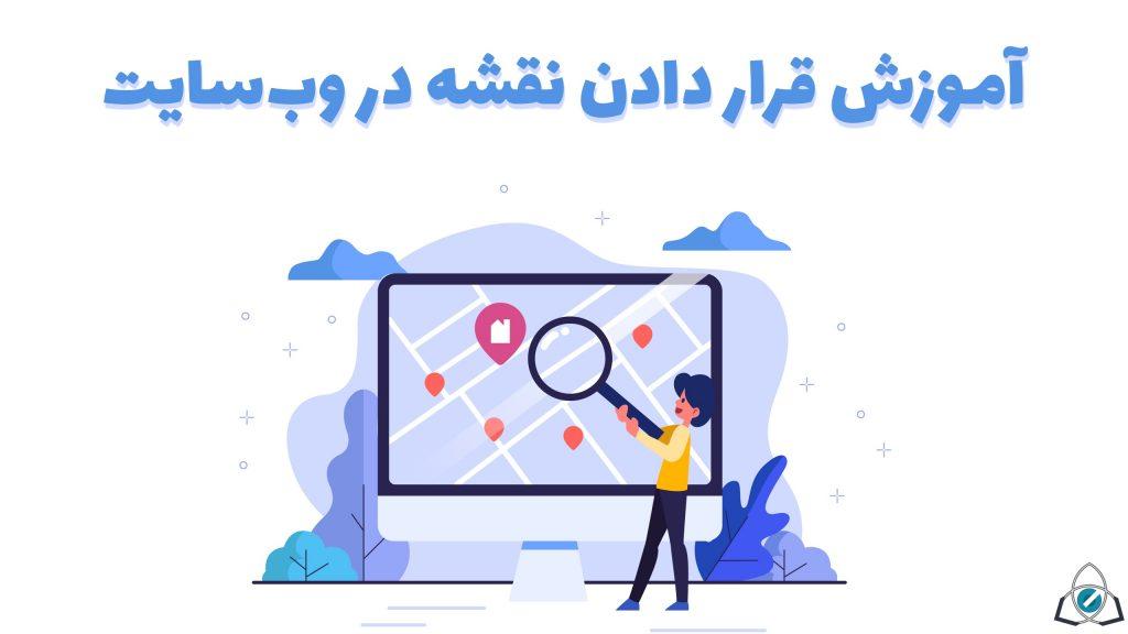 آموزش کامل نمایش نقشه گوگل مپ در سایت با مسیریابی در وب سایت وردپرس google map با قابلیت زوم ثبت آدرس آموزش گام به گام طراحی آسان و سریع نقشه افزونه وردپرس