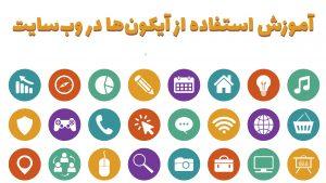مجموعه کامل و آماده آیکون های جدید طراحی سایت آیکن های زیبا با کیفیت بالا در طراحی وردپرس مجموعه آیکون های وب سایت به همراه آیکون های فروشگاهی شبکه اجتماعی