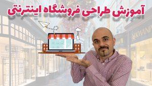 آموزش تصویری 0 تا 100 طراحی فروشگاه اینترنتی و ساخت صفحه فروشگاهی حرفه ای اینترنتی با قیمت مناسب آموزش کامل طراحی صفحه فروشگاهی ووکامرس و طراحی محصولات