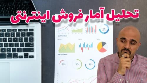 آموزش تصویری مشاهده و تحلیل آمار فروش محصولات ووکامرس فروشگاه اینترنتی به شما آموزش می دهیم که چگونه آمار فروش های اینترنتی و مجموع فروش خود را مشاهده کرد