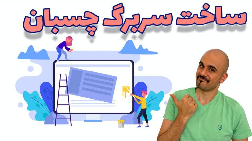 آموزش ویدیویی ساخت سربرگ چسبنده و اضافه کردن منوهای بیشتر به سربرگ چسبان برای سایت وردپرس به آموزش اضافه کردن فهرست ها و منو بیشتر به هدر