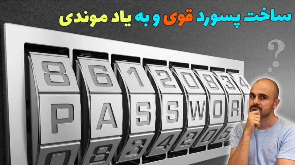 آموزش ساخت پسورد قوی برای ایمیل ساختن رمز عبور اینستاگرام که یادتون بمونه 0 تا 100 ساخت پسورد همیشگی و قوی برای استیم و اکانت های شبکه اجتماعی