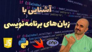 معرفی بهترین زبان های برنامه نویسی برای شروع یادگیری طراحی وب سایت آشنایی با انواع زبان های برنامه نویسی معروف و زمینه های کاربرد آنها