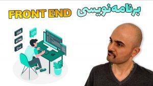 طراحی فرانت اند چیست؟ آموزش ویدیویی آشنایی با برنامه نویسی Front END و مراحل یادگیری آن بصورت تصویری معرفی زبان های Front END طراحی سایت