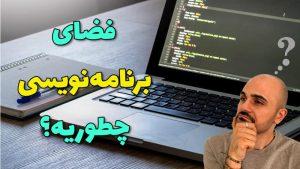 معرفی شغل برنامه نویسی بصورت تصویری از ابتدایی تا پیشرفته آموزش رایگان برنامه نویسی با توضیحات کامل آموزش از 0 تا 100 برنامه نویسی