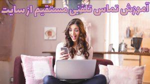 آموزش لینک دار کردن تماس تلفنی و ساخت دکمه برای شماره تلفن و برقراری تماس مستقیم تلفنی از داخل وب سایت وردپرس آموزش افزایش فروش اینترنتی با ساخت دکمه تماس