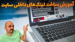 آموزش 0 تا 100 ایجاد لینک های داخلی در صفحه وب سایت وردپرس برای طراحی سایت حرفه ای و آموزش تصویری ایجاد دکمه اتصال سایت به اینستاگرام و فیس بوک