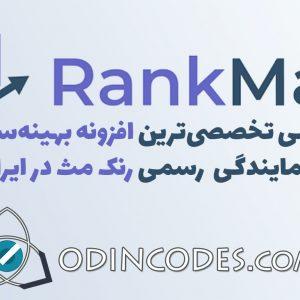 نمایندگی رسمی فروش افزونه رنک مث پرو اورجینال Rank Math Pro همراه کد لایسنس اکتیو واقعی و قابلیت آپدیت خودکار به همراه آموزش کامل ویدیویی راه اندازی تنظیمات