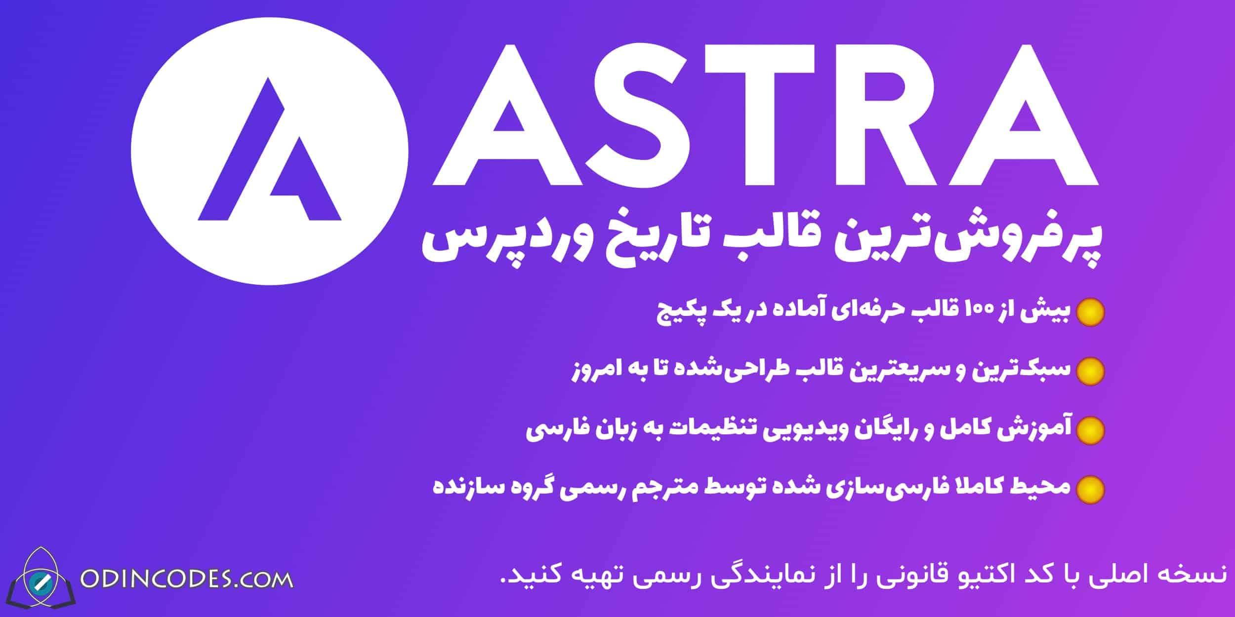 Astra-pro-THEME-odincodes